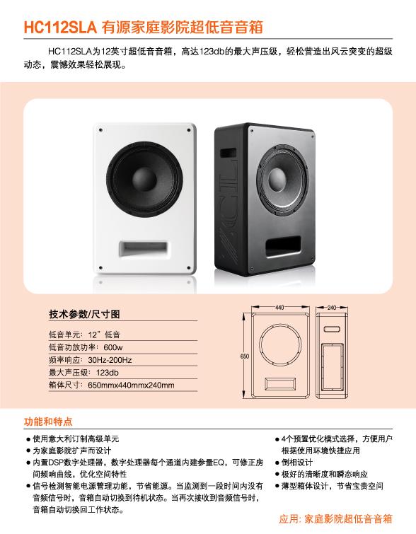 ZCL_HC112SLA有源家庭影院超低音音箱