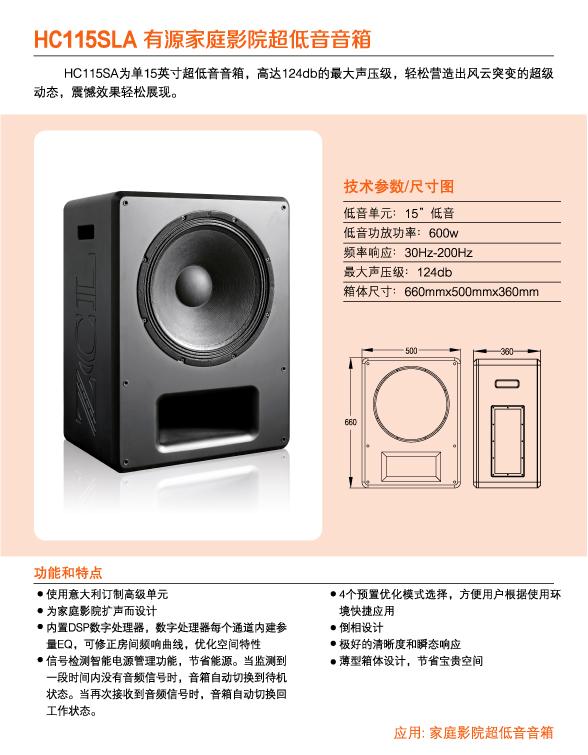 ZCL_HC115SLA有源家庭影院超低音音箱