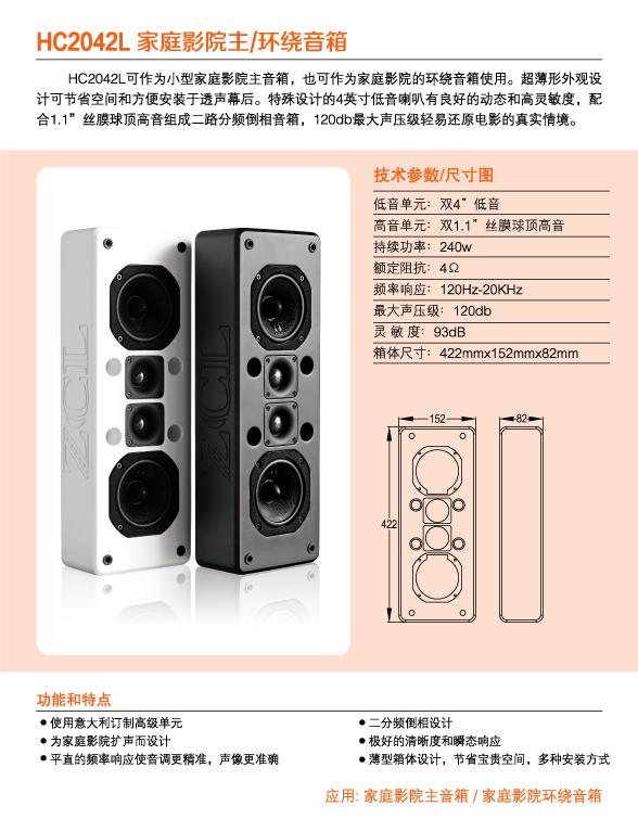 ZCL_HC1062L家庭影院主环绕音箱