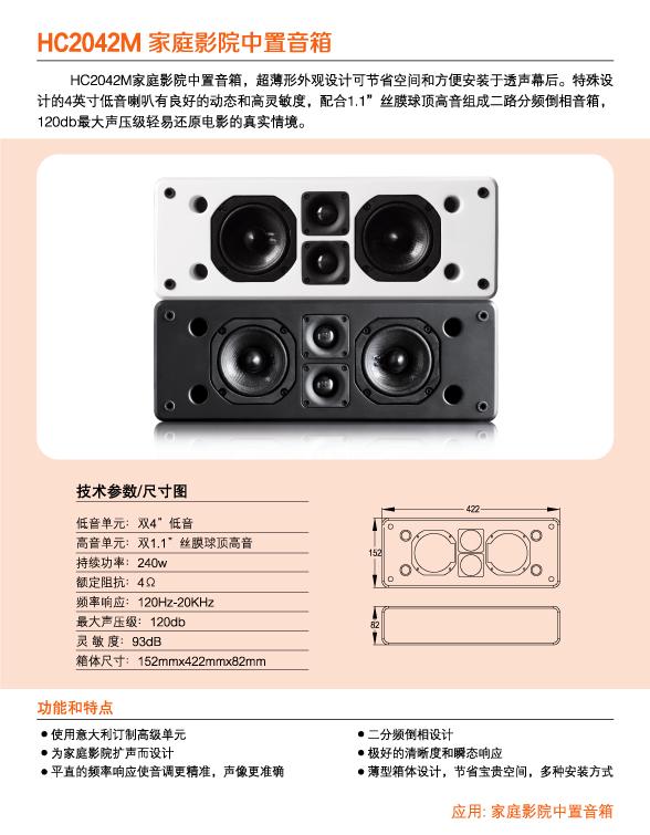 ZCL_HC2042M家庭影院中置音箱