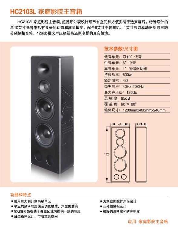 ZCL_HC2103L家庭影院主音箱